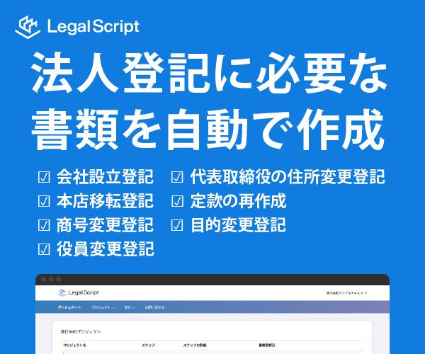 法人登記に必要な書類を簡単作成