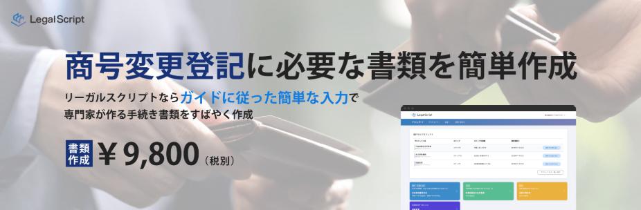 LegalScript(商号変更)リンクバナー