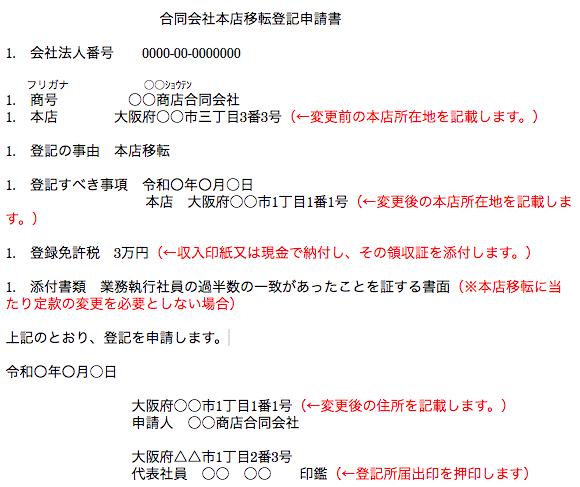 合同会社の本店移転登記(管轄区域内)申請書の作成例