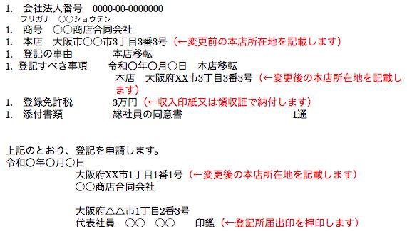 合同会社本店移転(管轄区域外)の登記申請書の作成例1