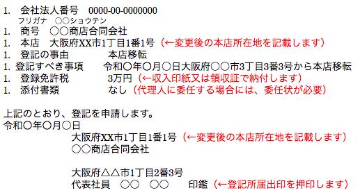 合同会社本店移転(管轄区域外)の登記申請書の作成例2