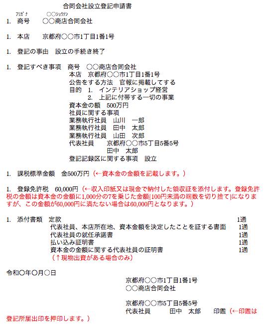 合同会社設立登記申請書の記載例