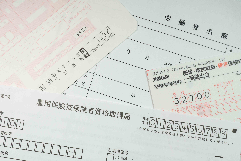 番号 労働 保険