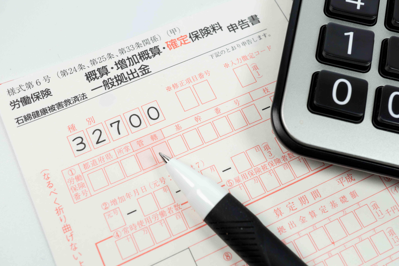 労働 保険 番号
