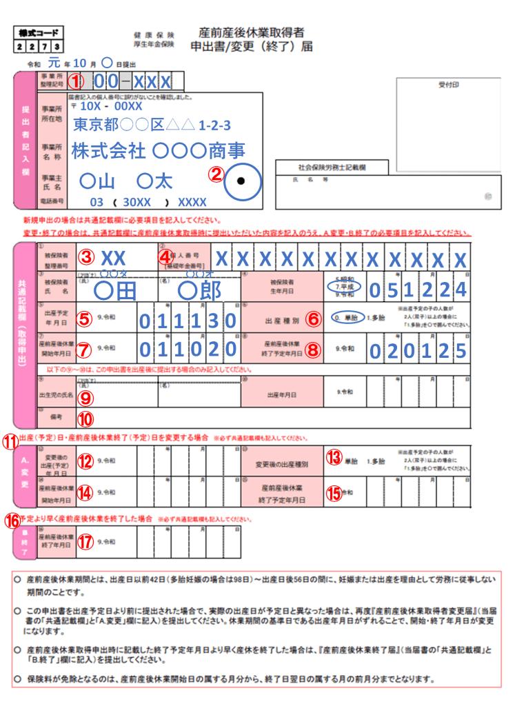産前産後休業取得者申出書/変更(終了)届の作成例