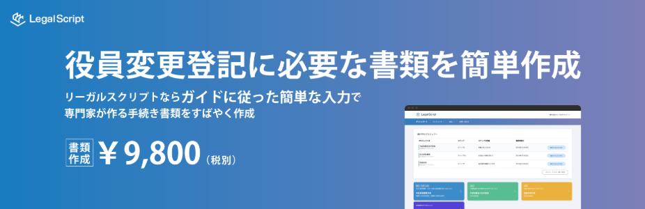 LegalScript(役員変更)リンク