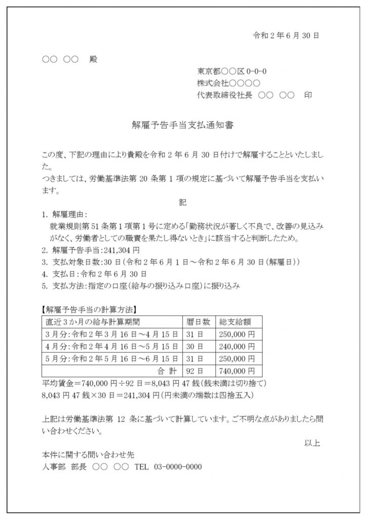 解雇予告手当支払通知書の記入例①