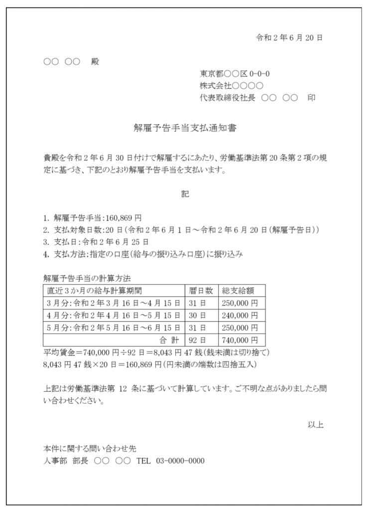解雇予告手当支払通知書の記入例②