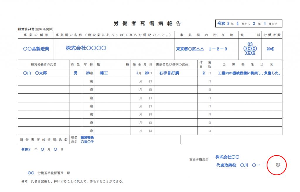 労働者死傷病報告の記入例(様式第24号)