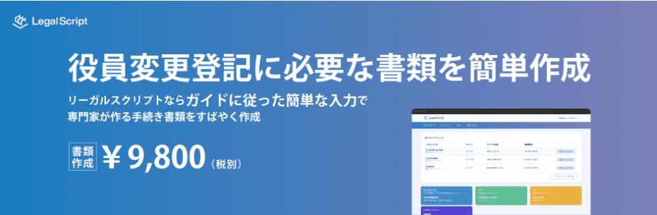 LegalScript(役員変更登記)linkbanner