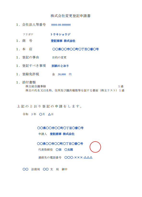 変更登記申請書(目的変更)の記入例